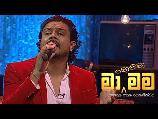 Ma Nowana Mama | S02 Dushyanth Weeraman (10-01-2020 )