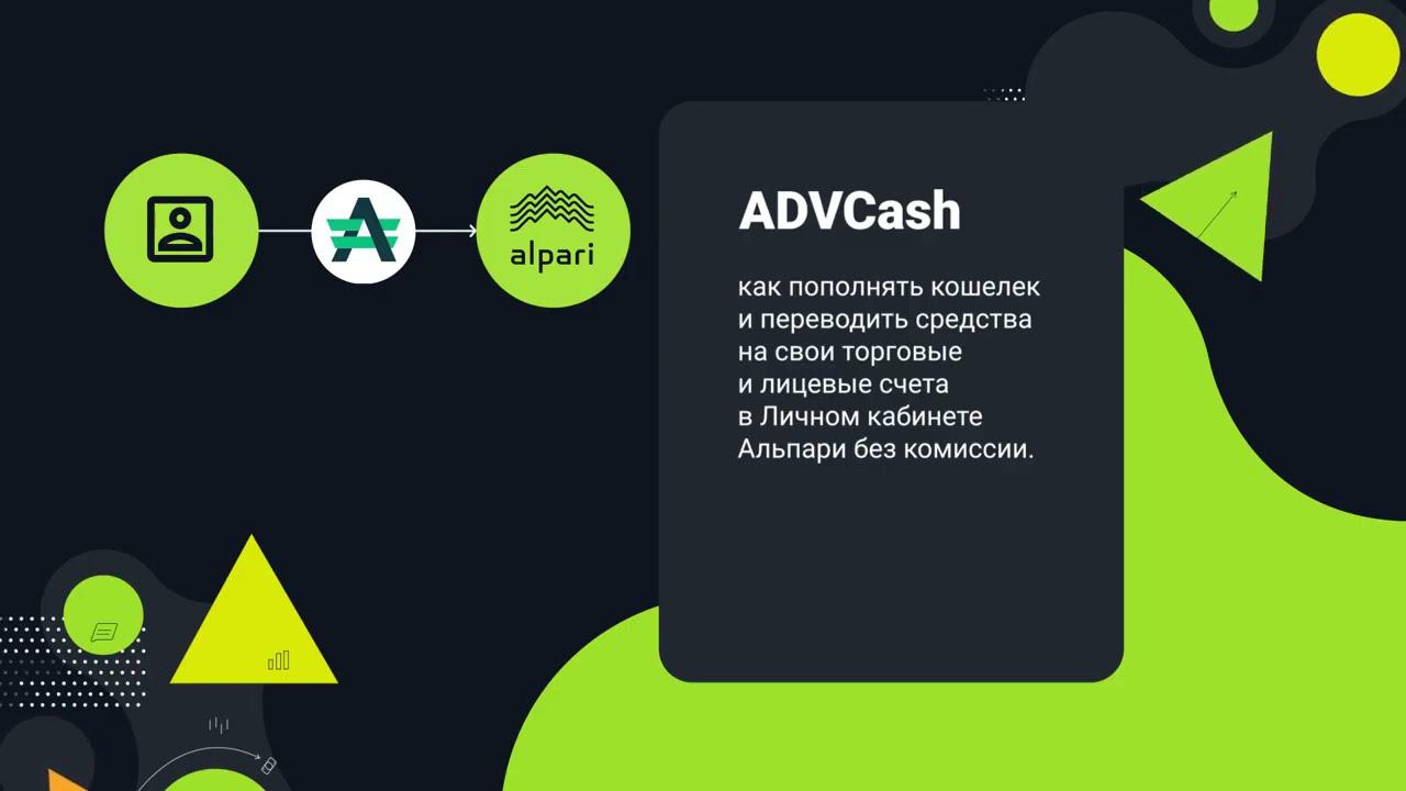 Как пополнить торговый счет в Альпари через ADVCash