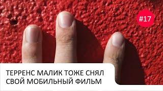 Новости мобильного кино #17 - Терренс Малик снял свой первый мобильный фильм