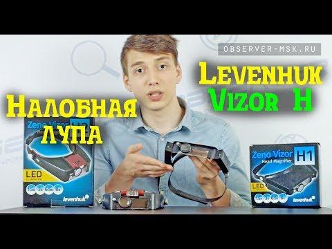 Бинокуляры! Налобная лупа Levenhuk Zeno Vizor H