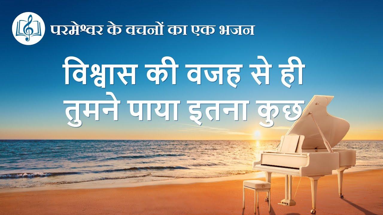 विश्वास की वजह से ही तुमने पाया इतना कुछ   Hindi Christian Song With Lyrics