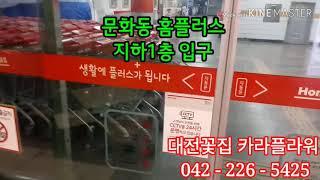 대전꽃집 문화동꽃집 카라플라워 졸업식 입학식 짱