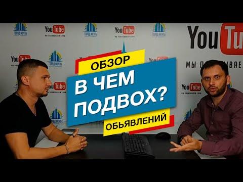 ФОНАРИ НА АВИТО! Обзор объявлений: в чем подвох?? Как это работает? Недвижимость Сочи #BogachkovTV