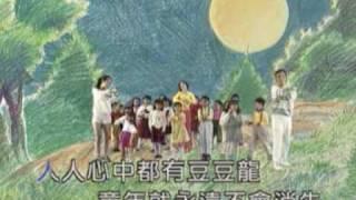 范曉萱-豆豆龍