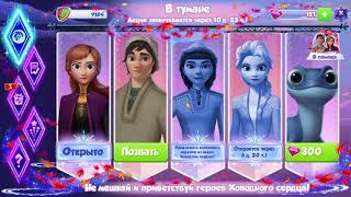 Волшебные королевства Disney 2019 12 02
