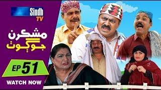 Mashkiran Jo Goth EP 51  Sindh TV Soap Serial  HD 1080p  SindhTVHD Drama