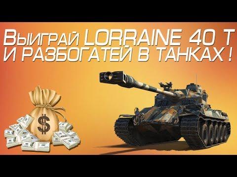 ЗАВЕРШЁН ! Выиграй LORRAINE 40 T и разбогатей в танках !