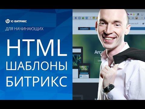 Создание интернет-магазина на 1С-Битрикс: Новый