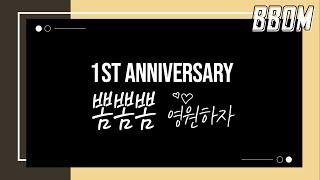 'Celebrating BBOM 's 1st Anniversary' ★뽐뽐뽐 1주년 기념★ 비하인드 대방출! ※주의※ 다소 감동 포함 [뽐뽐뽐 뽀미 / BBOM BBOM BBOM]