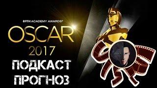 Оскар 2017: Прогноз | Подкаст WolКино