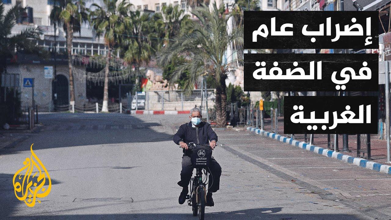 إضراب شامل في الضفة الغربية احتجاجا على استمرار العدوان على قطاع غزة والأراضي الفلسطينية  - نشر قبل 3 ساعة