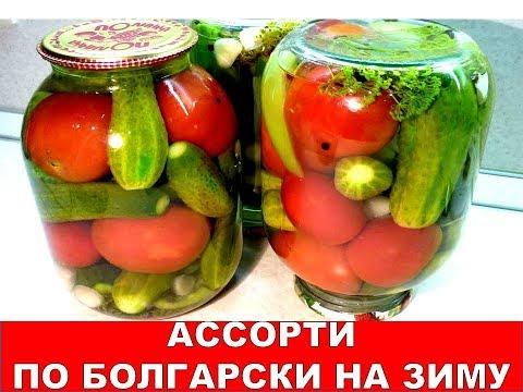 Обалденные Маринованные Огурцы И Помидоры в одной Банке! Рецепт овощного ассорти  БЕЗ СТЕРИЛИЗАЦИИ