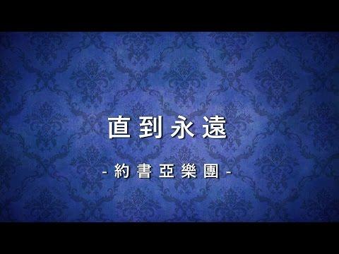 直到永遠 Forever [約書亞樂團/Bethel Music 專輯 - 潮汐•現場]