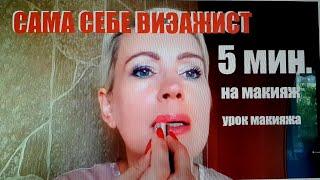 Download Урок утреннего макияжа. 5 минут и готово! Мое утро. Mp3 and Videos