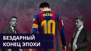 Месси и Барселона должны были расстаться по другому