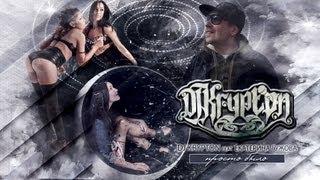 Клип: DJ Krypton (feat. Екатерина Гужова) — Просто было