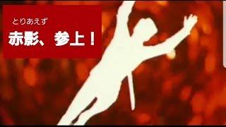赤影さんも、いろいろ大変ですわ、ほんま ゴジラの独り言 : ゴジラを始めとした怪獣が関西弁で語る愚痴・独り言がめちゃおもしろい!(とのご...