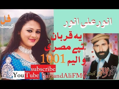 Pashto New Songs 2018 TAPY By Anwar ALi Anwar