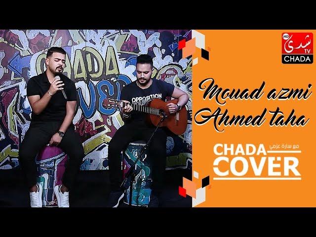 CHADA COVER : MOUAD AZMI et AHMED TAHA - الحلقة كاملة