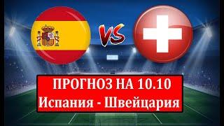 Лига наций Ставки на матч Испания Швейцария Прогнозы на футбол 2020