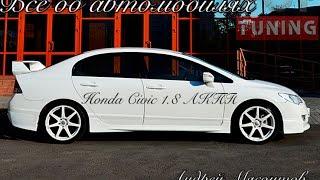 Обзор Honda Civic 4d