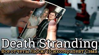 Death Stranding. Люси/ психотерапевт Сэма Стрэнда/ причина взрыва в Центральном узле/ все отчеты