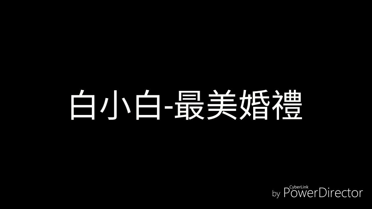 白小白-最美婚禮(歌詞) - YouTube