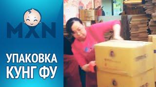 КУНГ-ФУ упаковка. Не пропустите ее эмоции в конце!!! | Смотреть онлайн HD
