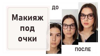 Макияж для девушек которые носят очки Красивый макияж под очки