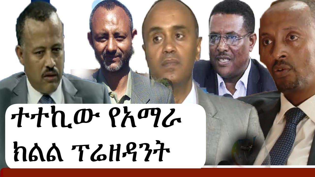 Ethiopia: ቀጣዮ የአማራ ክልል ፕሬዘዳንት ማን ሊሆን ነው? Amhara President