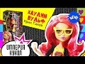 """Обзор куклы Хоулин Вульф из серии """"Крик гиков"""" - Geek Shriek Howleen Wolf - CGG95 Review"""