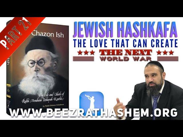 Jewish HaShkafa PART (21) THE LOVE THAT CAN CREATE THE NEXT WORLD WAR