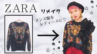 ZARAのメンズ服をレディーズ用にリメイクしてみた♡【DIY】