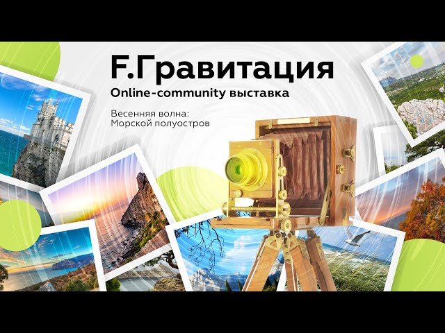 Онлайн-community выставка F.Гравитация - Весенняя волна: Морской полуостров!
