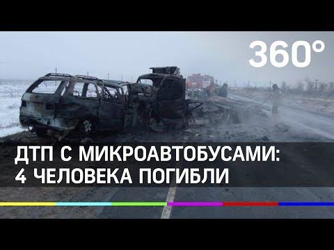Микроавтобусы столкнулись и загорелись под Оренбургом