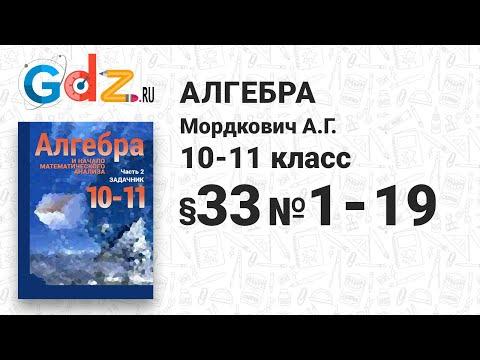 § 33 № 1-19 - Алгебра 10-11 класс Мордкович