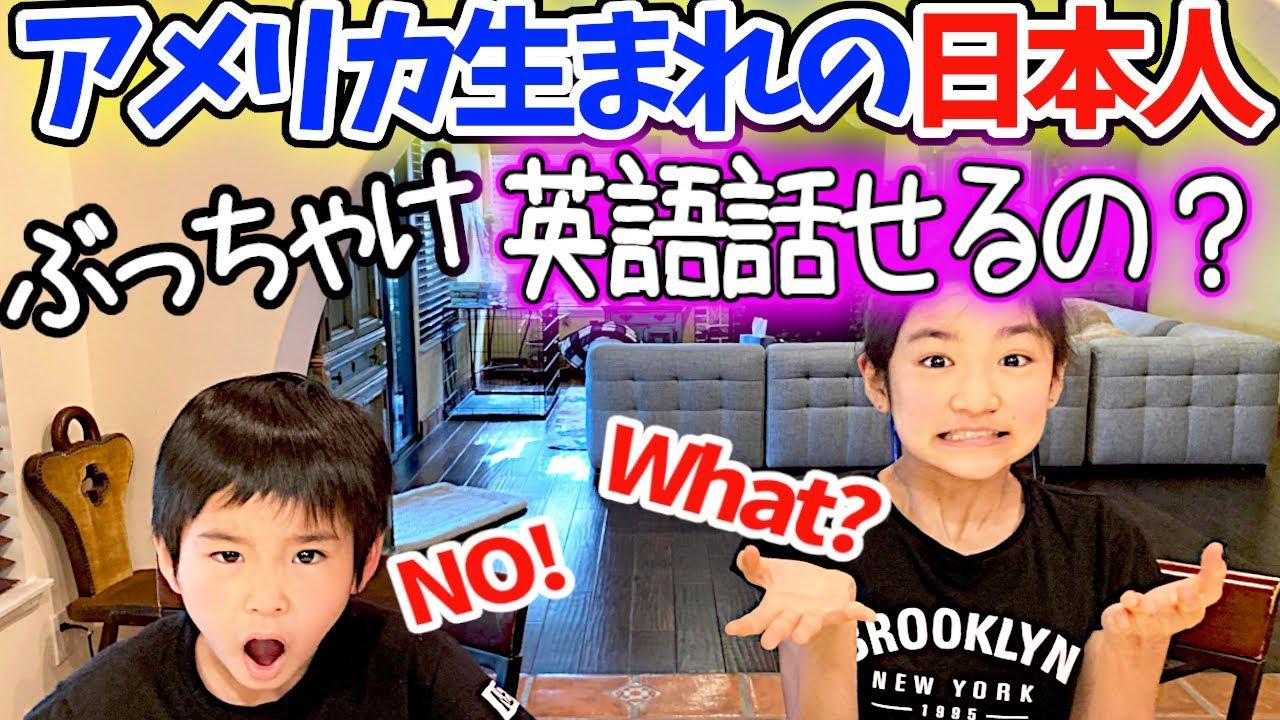 【アメリカ生まれの子供の英語力を検証してみた‼】しゃべれるの?読めるの?どんだけ~♪