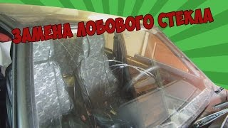 Замена лобового стекла на ВАЗ-2114, 2108-2115