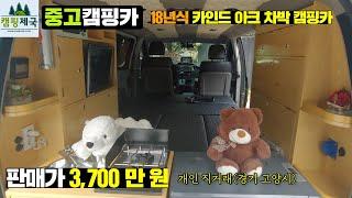 신차급 중고캠핑카,개인직거래(경기 고양)#캠핑제국#중고…