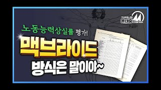 [윤태중의 M 장해 가이드] 후유장해평가 방식 '맥브라…