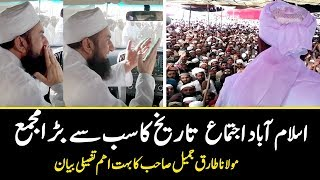 Islamabad Ijtimah 2019 | Maulana Tariq Jameel Latest Bayan 28 April 2019