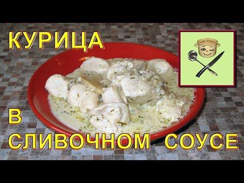 Рецепт Курица с шампиньонами в сливочном соусе