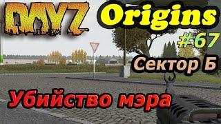 Dayz Origins # 67 - Убийство мэра [Сектор Б]
