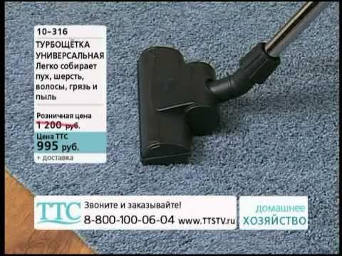 Универсальная турбощетка для пылесоса (насадка для ковровых покрытий и пола) купить ttstv.ru