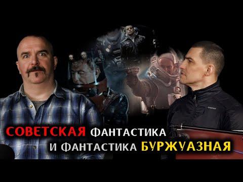 Советская vs западная фантастика. Где фантастика круче? 2