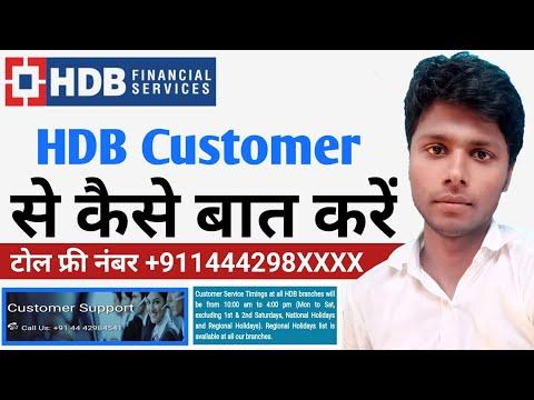 Hdb Customer care number 📞  HDB finance ka customer care no   HDB Customer care se Kaise baat karte