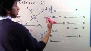 【中2 数学】  中2-62  証明チャレンジ ・ Lv.2