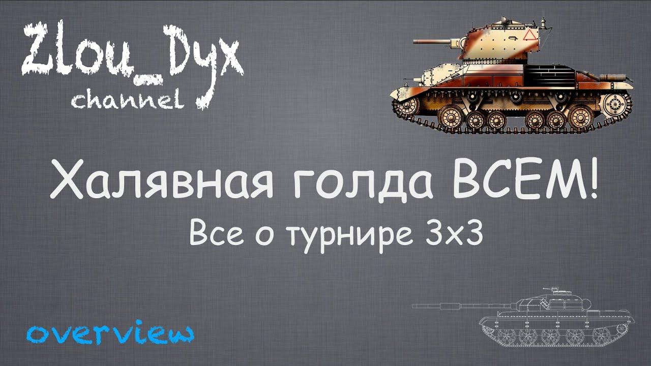 Голда в world of tanks недорого какой прем танк можно купить на 5000 золота