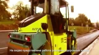 Работа дорожного катка(Работа дорожного катка. На видео различные типы и виды катков., 2014-12-08T12:07:02.000Z)
