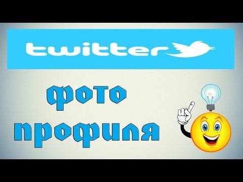 Как добавить фотографию в твиттер?